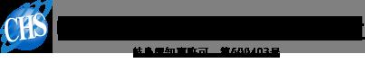 道路工事・土木工事は岐阜県多治見市の中部保全サービス(株)|求人中